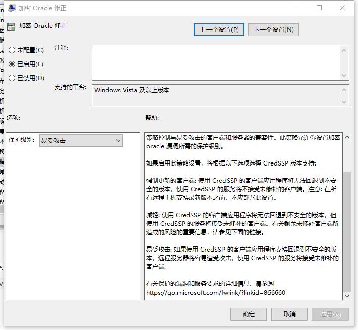 加密Oracle修正